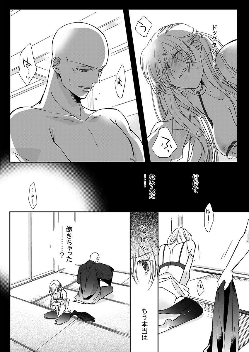 Souryo to Majiwaru Shikiyoku no Yoru ni... 9 35