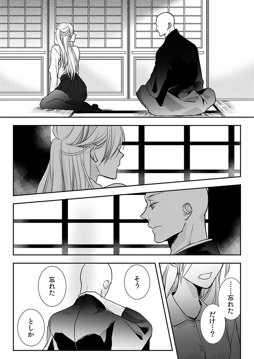 Souryo to Majiwaru Shikiyoku no Yoru ni... 9 37