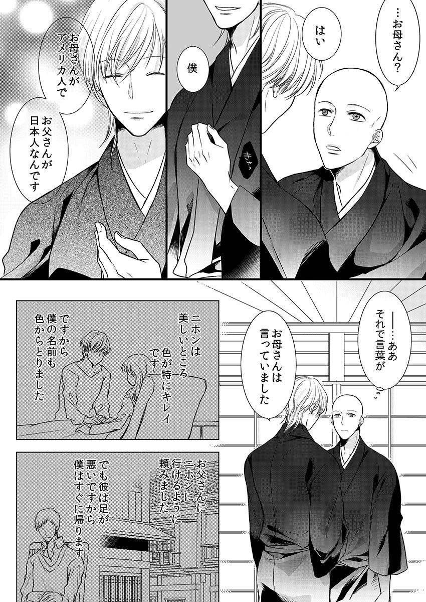 Souryo to Majiwaru Shikiyoku no Yoru ni... 9 3