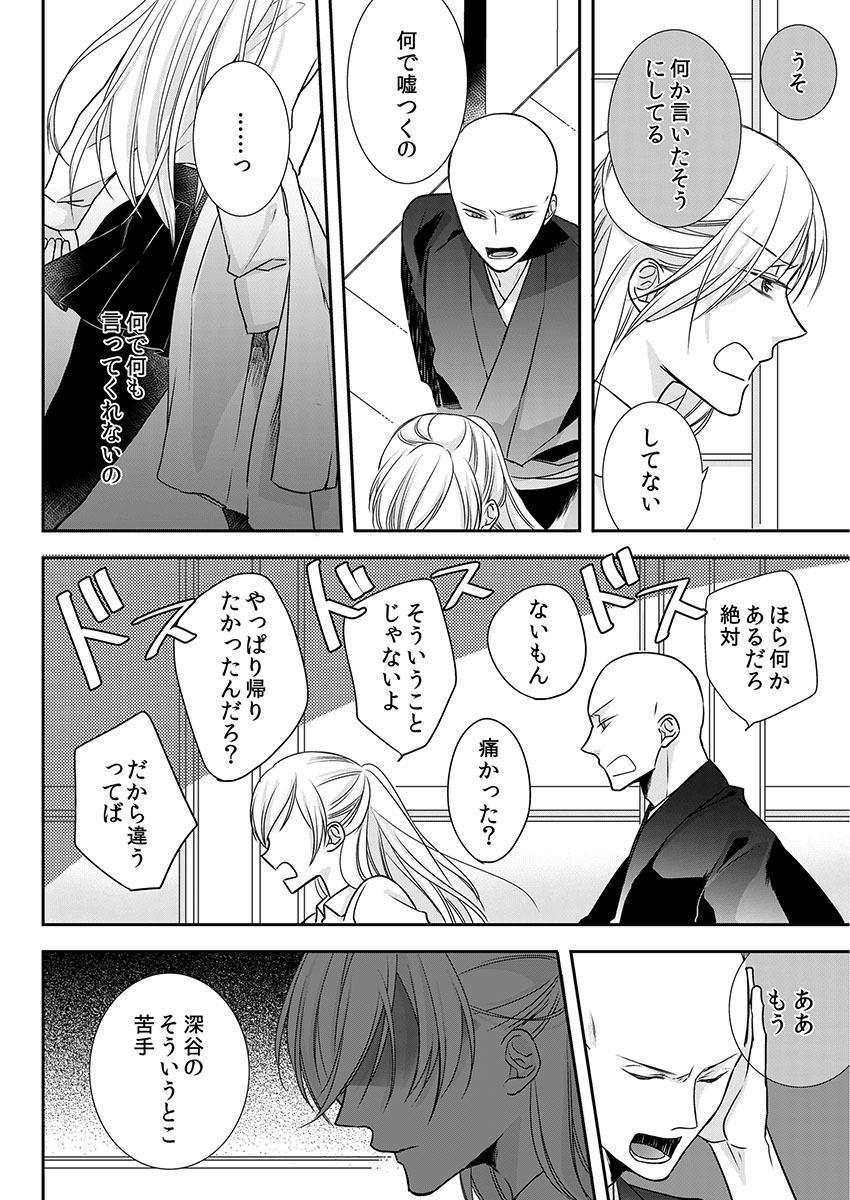 Souryo to Majiwaru Shikiyoku no Yoru ni... 9 39