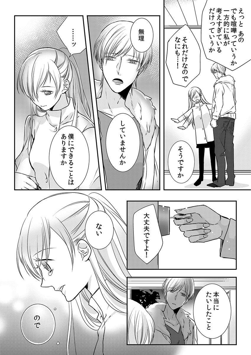 Souryo to Majiwaru Shikiyoku no Yoru ni... 9 43