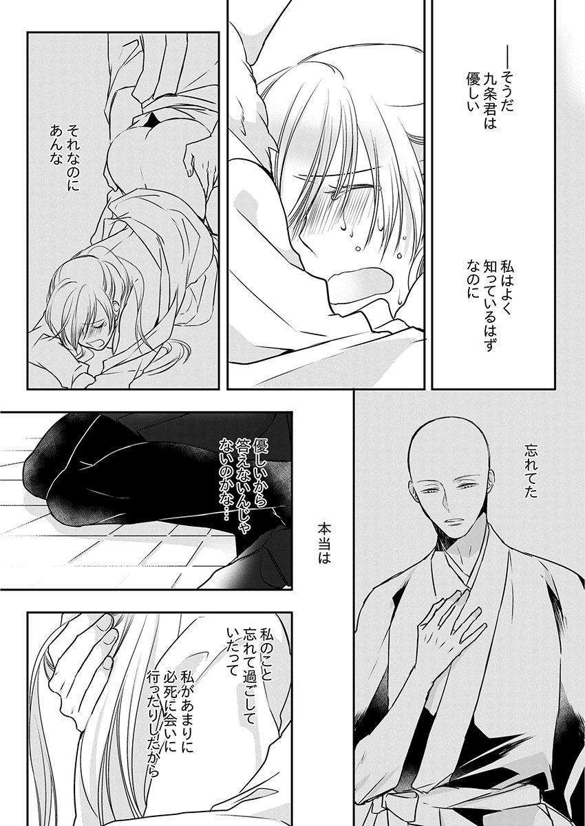 Souryo to Majiwaru Shikiyoku no Yoru ni... 9 47