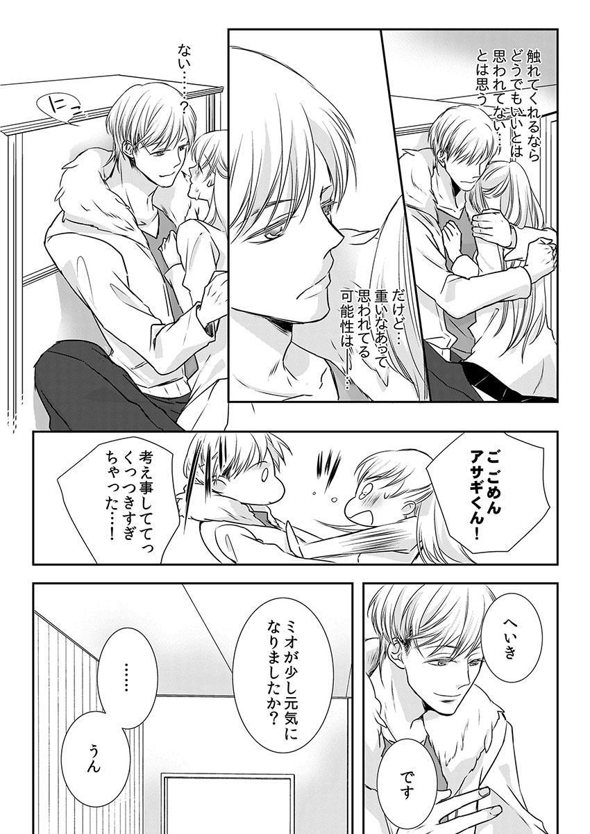 Souryo to Majiwaru Shikiyoku no Yoru ni... 9 48