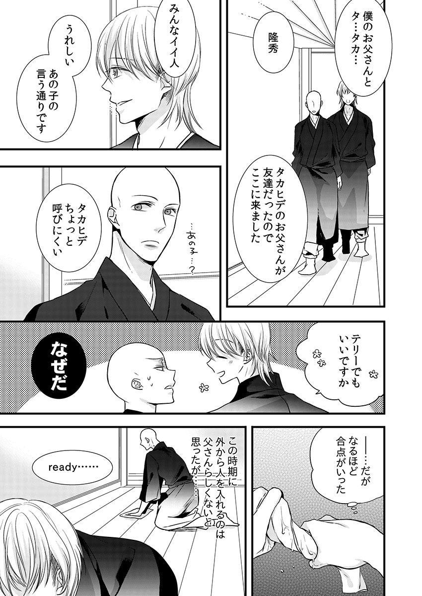 Souryo to Majiwaru Shikiyoku no Yoru ni... 9 4