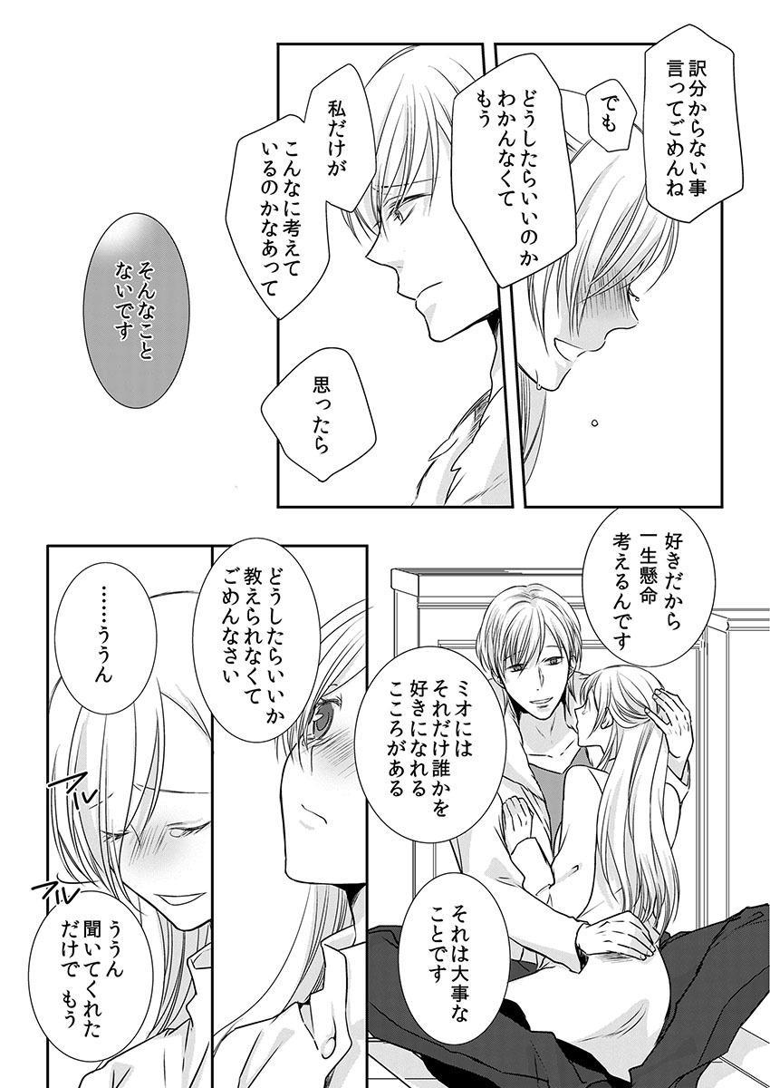 Souryo to Majiwaru Shikiyoku no Yoru ni... 9 49