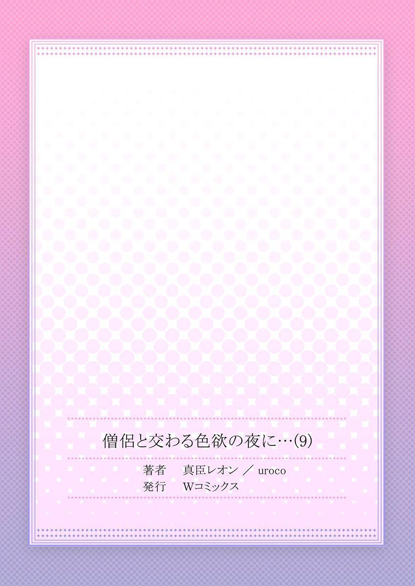 Souryo to Majiwaru Shikiyoku no Yoru ni... 9 52