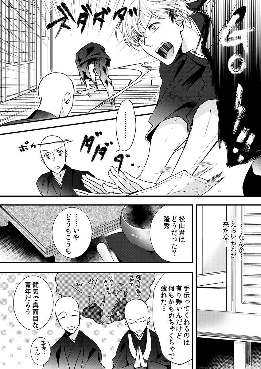 Souryo to Majiwaru Shikiyoku no Yoru ni... 9 5