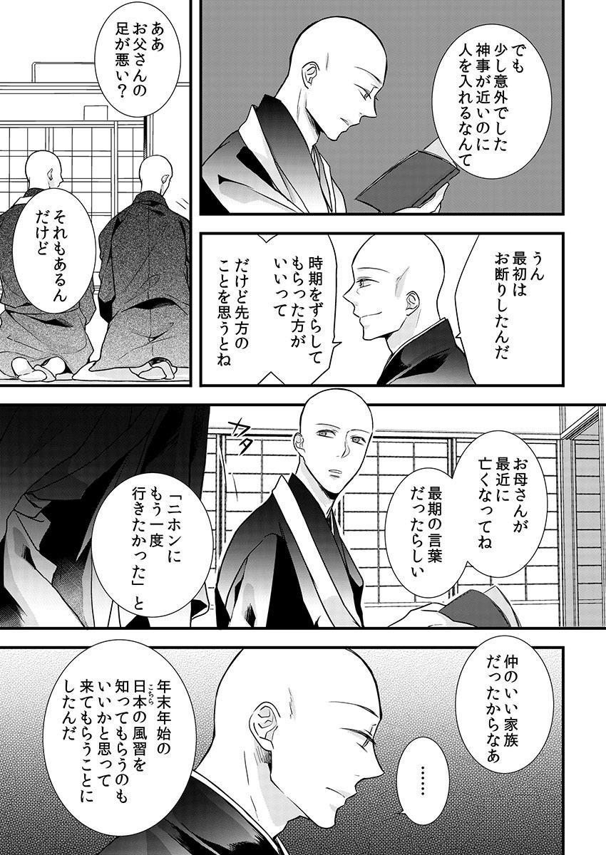 Souryo to Majiwaru Shikiyoku no Yoru ni... 9 6