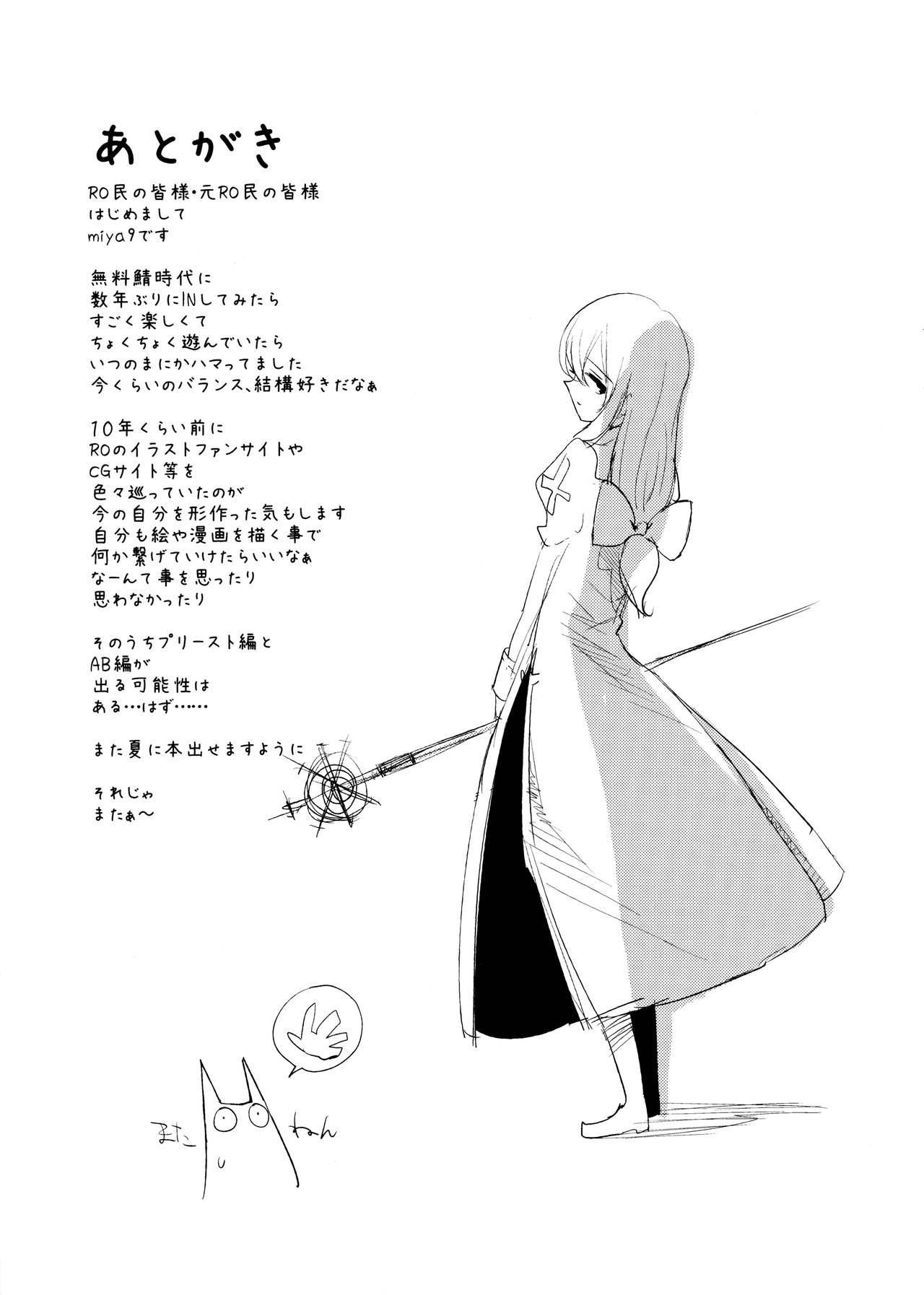 AcoPri Monogatari 29