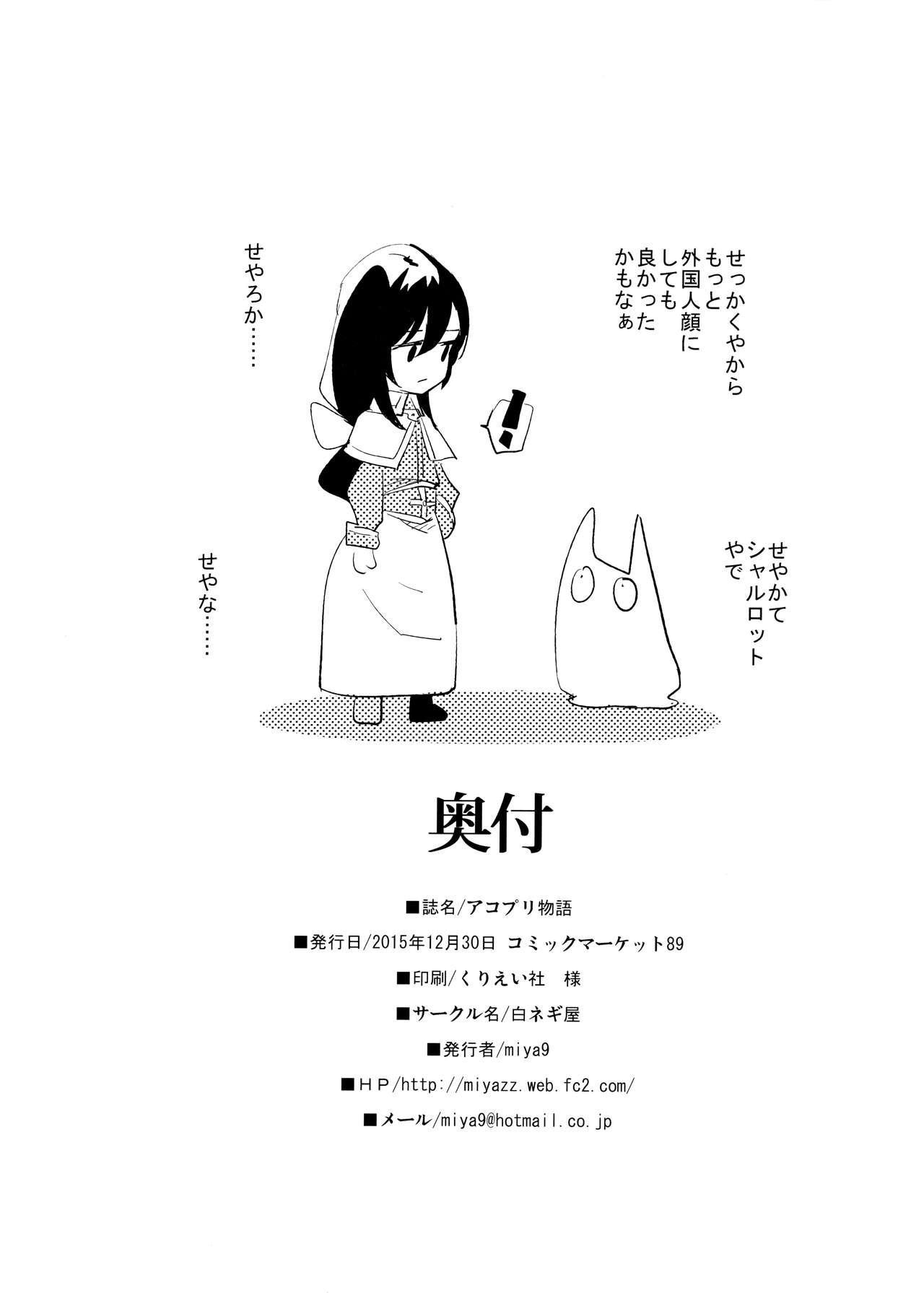 AcoPri Monogatari 30