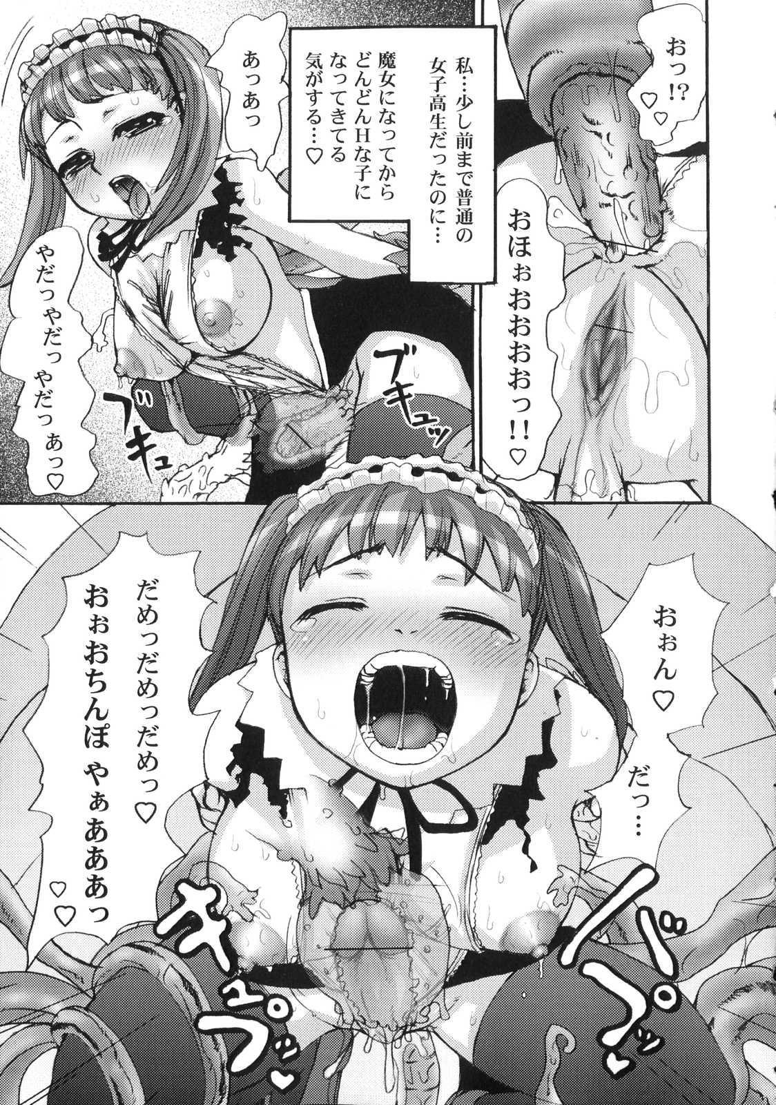 Futanari Dopyudopyu Tengoku 42