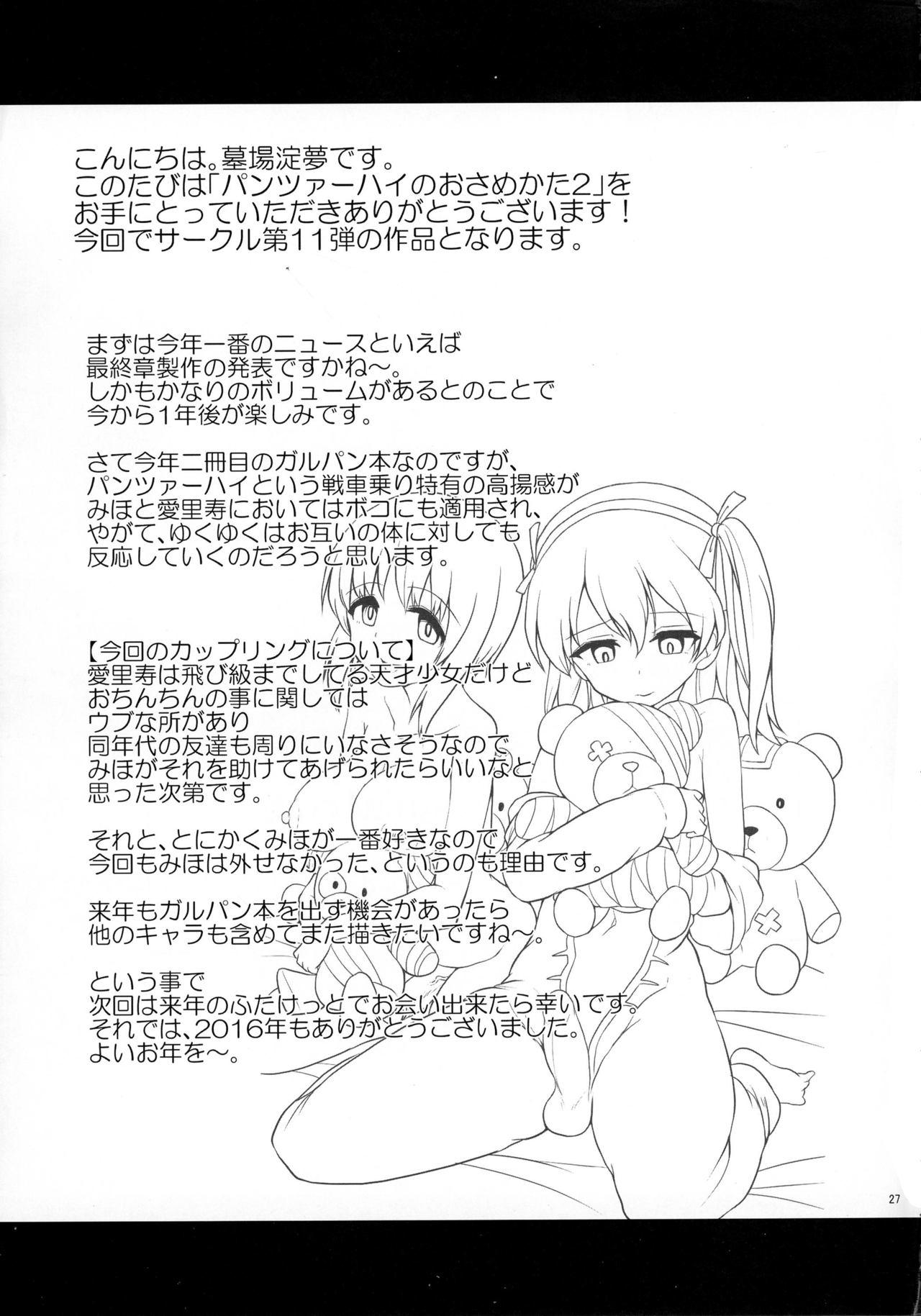 Panzer High no Osamekata 2 26