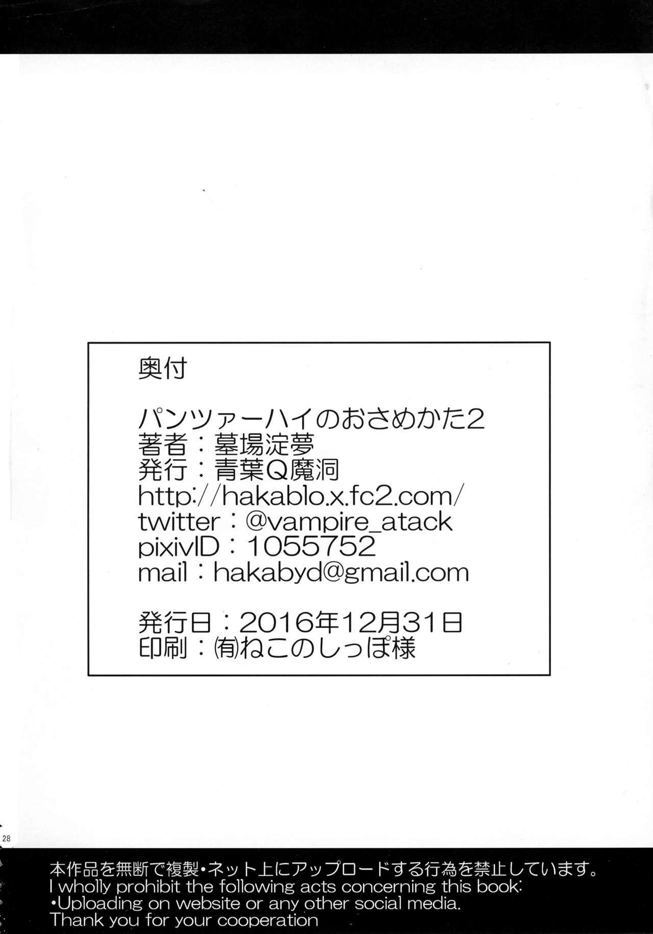 Panzer High no Osamekata 2 27