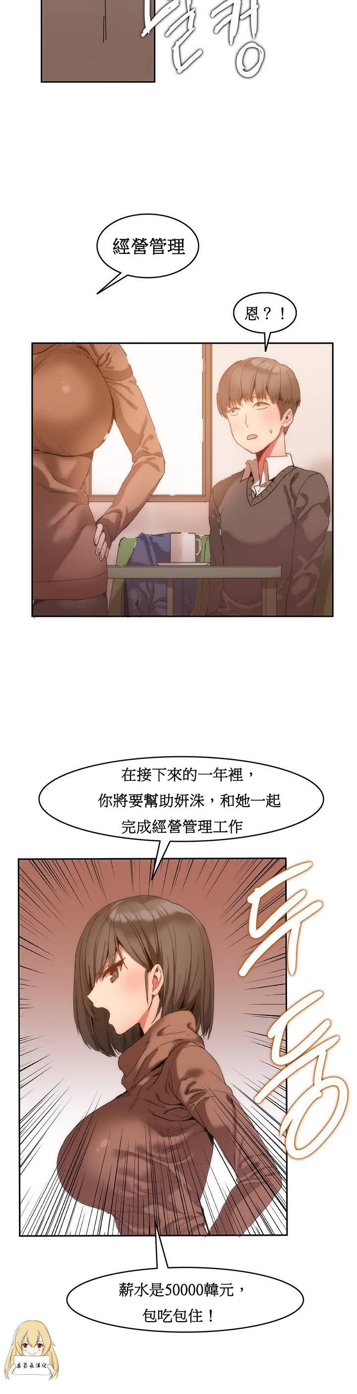 Hahri's Lumpy Boardhouse Ch. 1~16【委員長個人漢化】(持續更新) 17