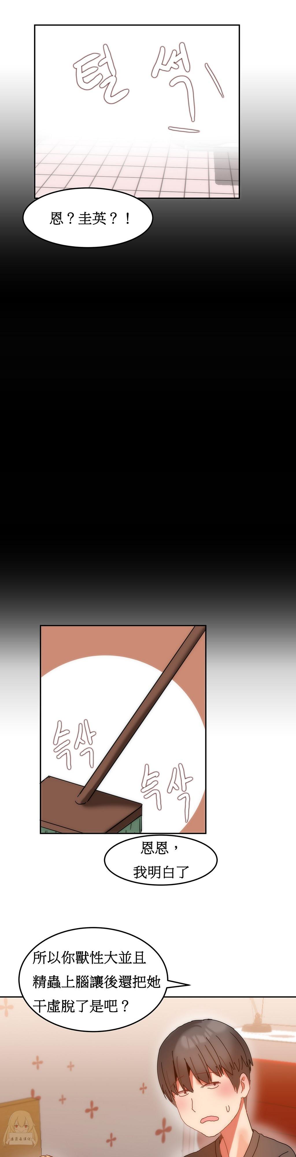 Hahri's Lumpy Boardhouse Ch. 1~16【委員長個人漢化】(持續更新) 195