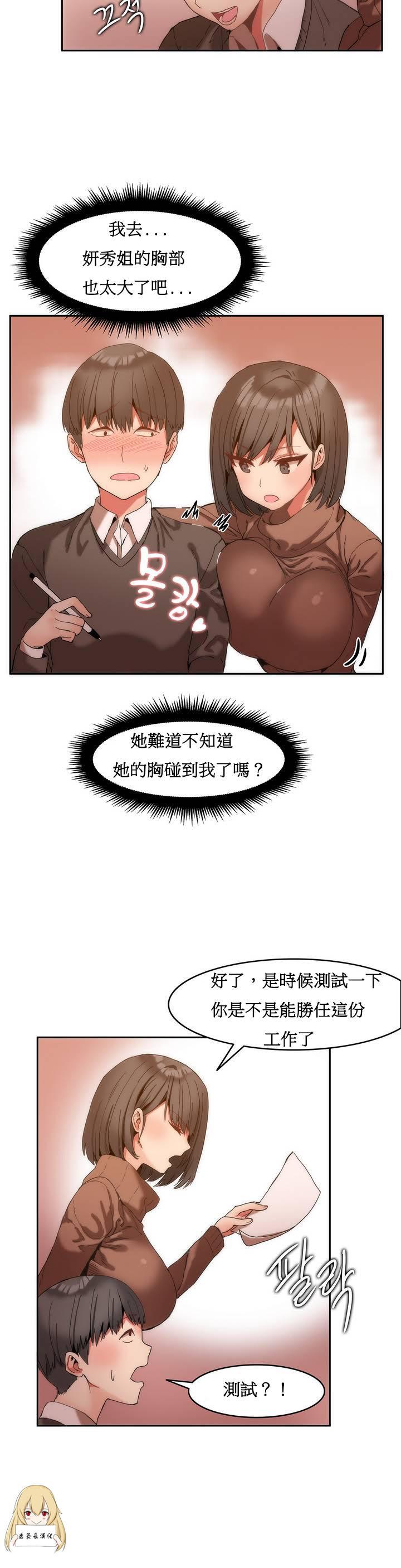 Hahri's Lumpy Boardhouse Ch. 1~16【委員長個人漢化】(持續更新) 20