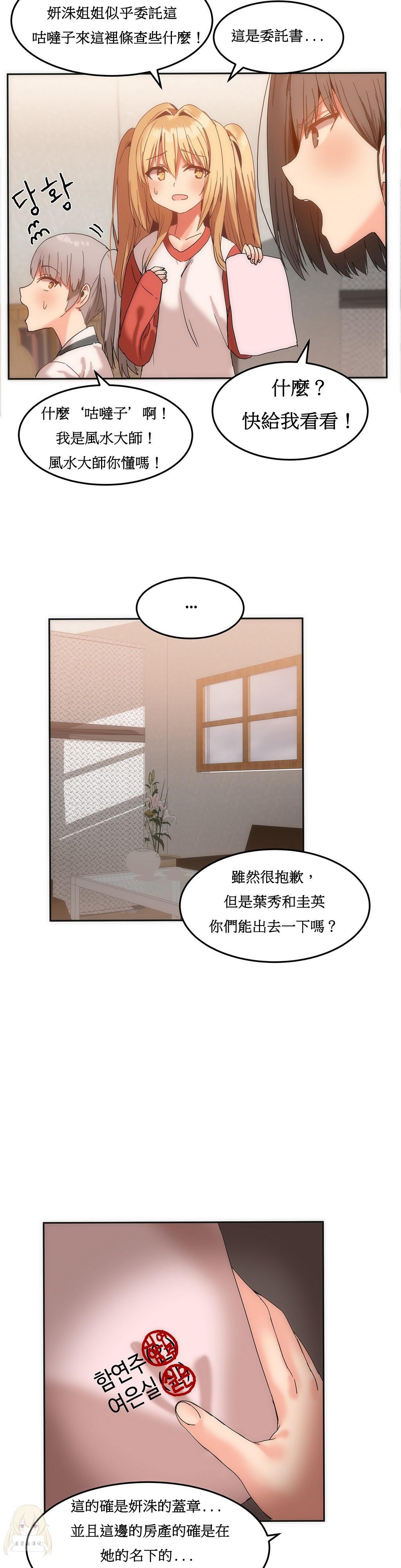Hahri's Lumpy Boardhouse Ch. 1~16【委員長個人漢化】(持續更新) 308