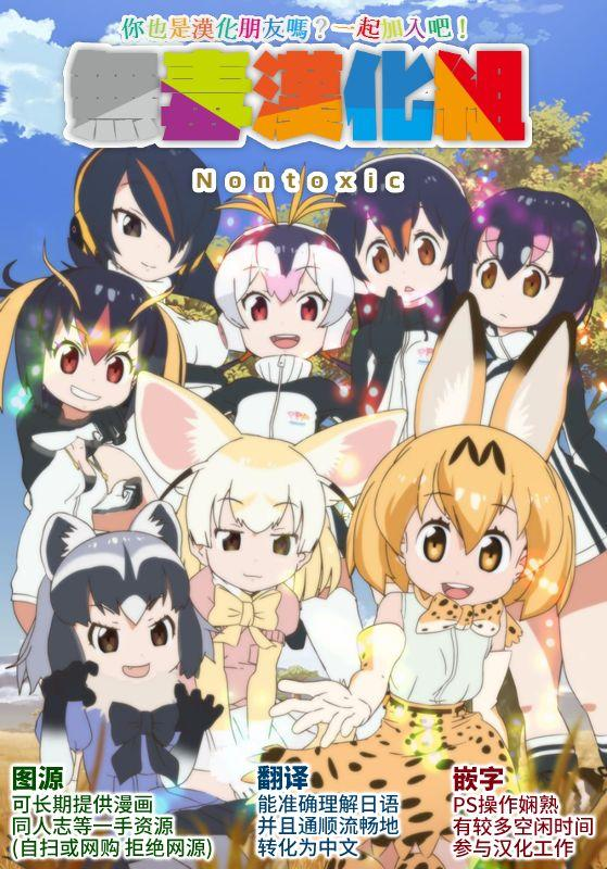 "Serval-chan no Friends ""Ijou"" ni Naritai Hon 18"