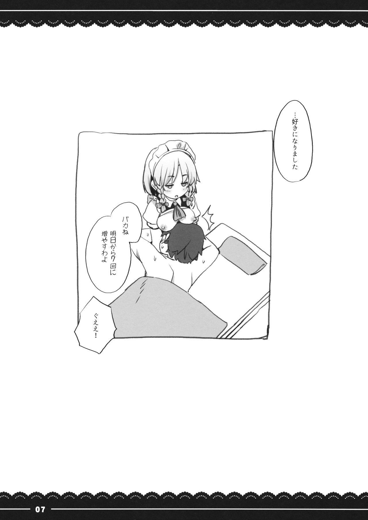 Sakuya Shibori 6