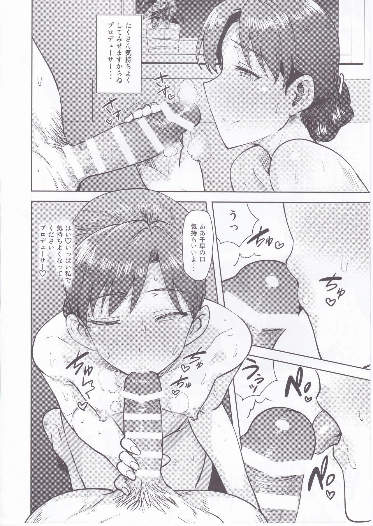Chihaya to Ofuro 9