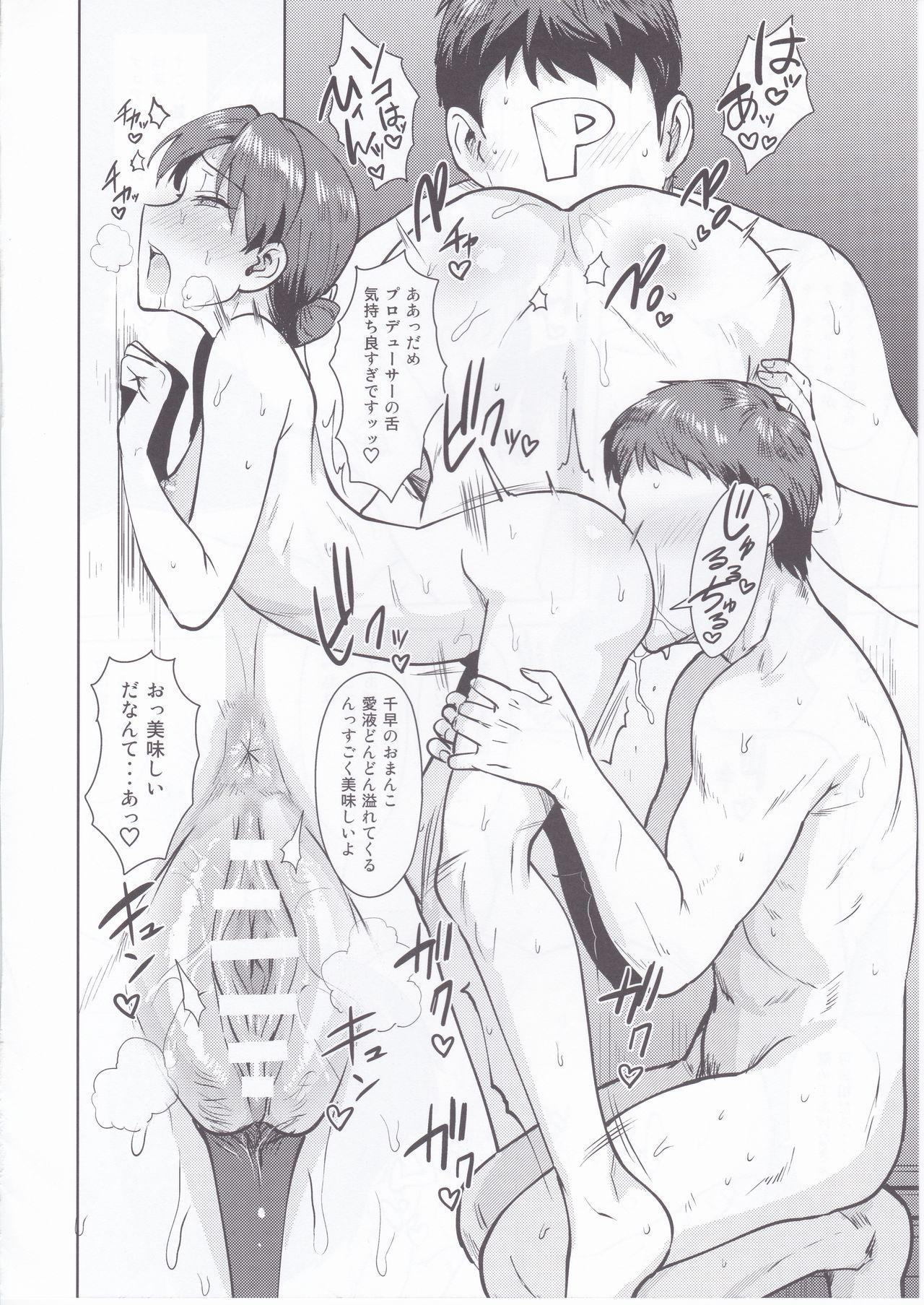 Chihaya to Ofuro 13