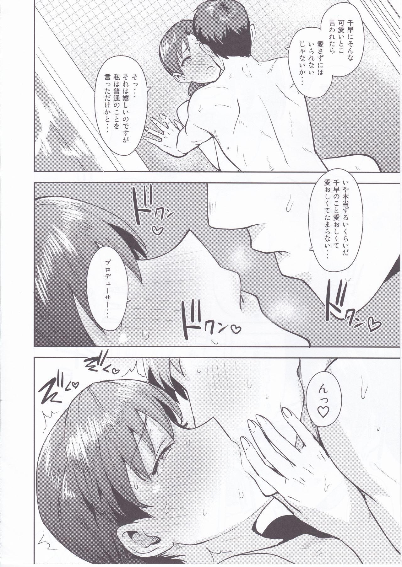 Chihaya to Ofuro 27