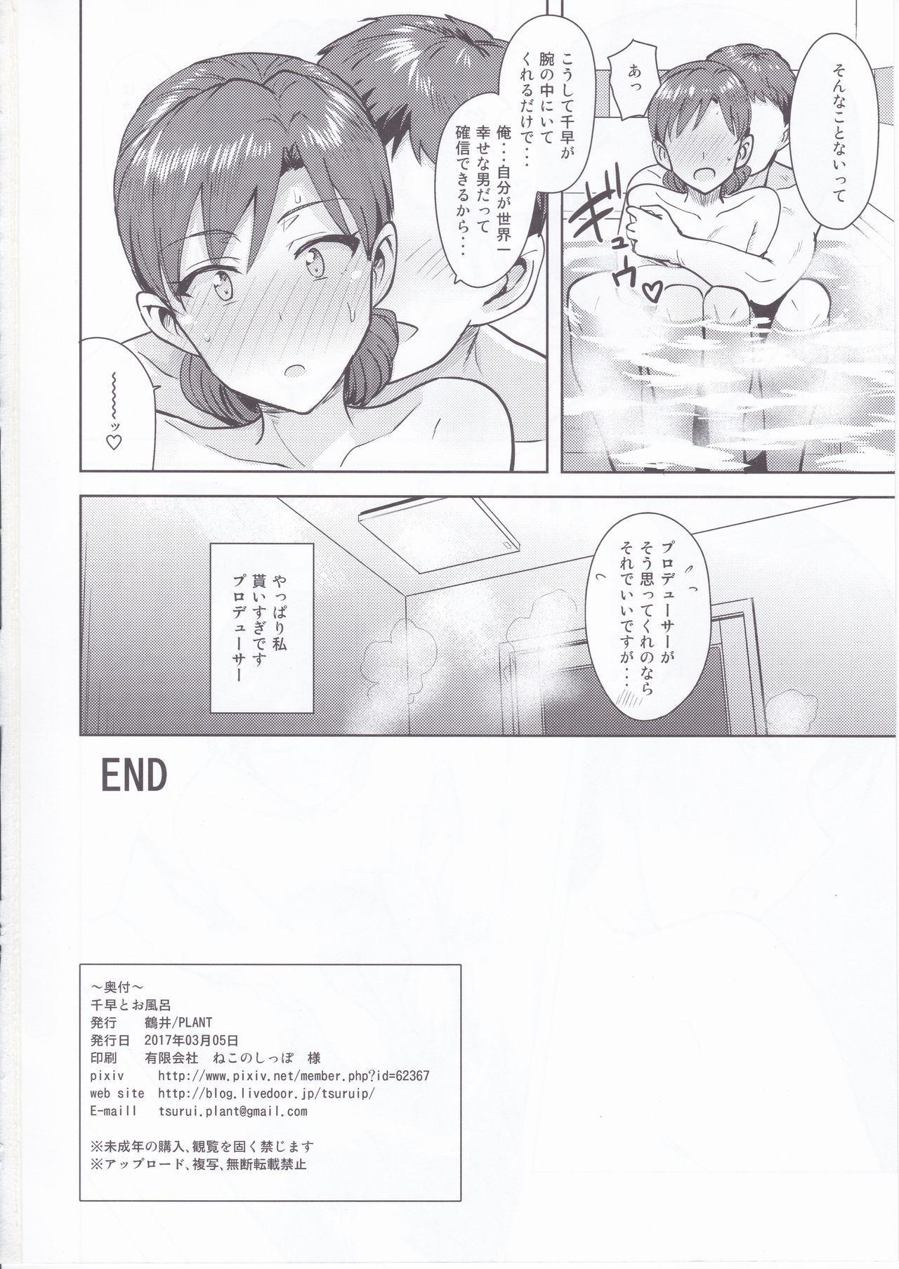 Chihaya to Ofuro 33