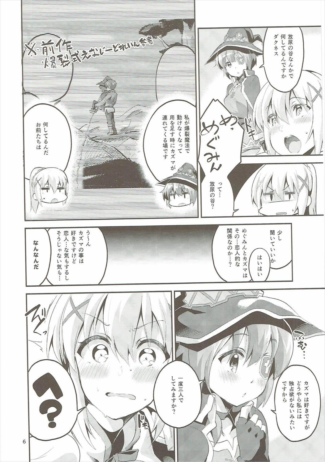 Kukkoro Musume no Koi Gokoro 4