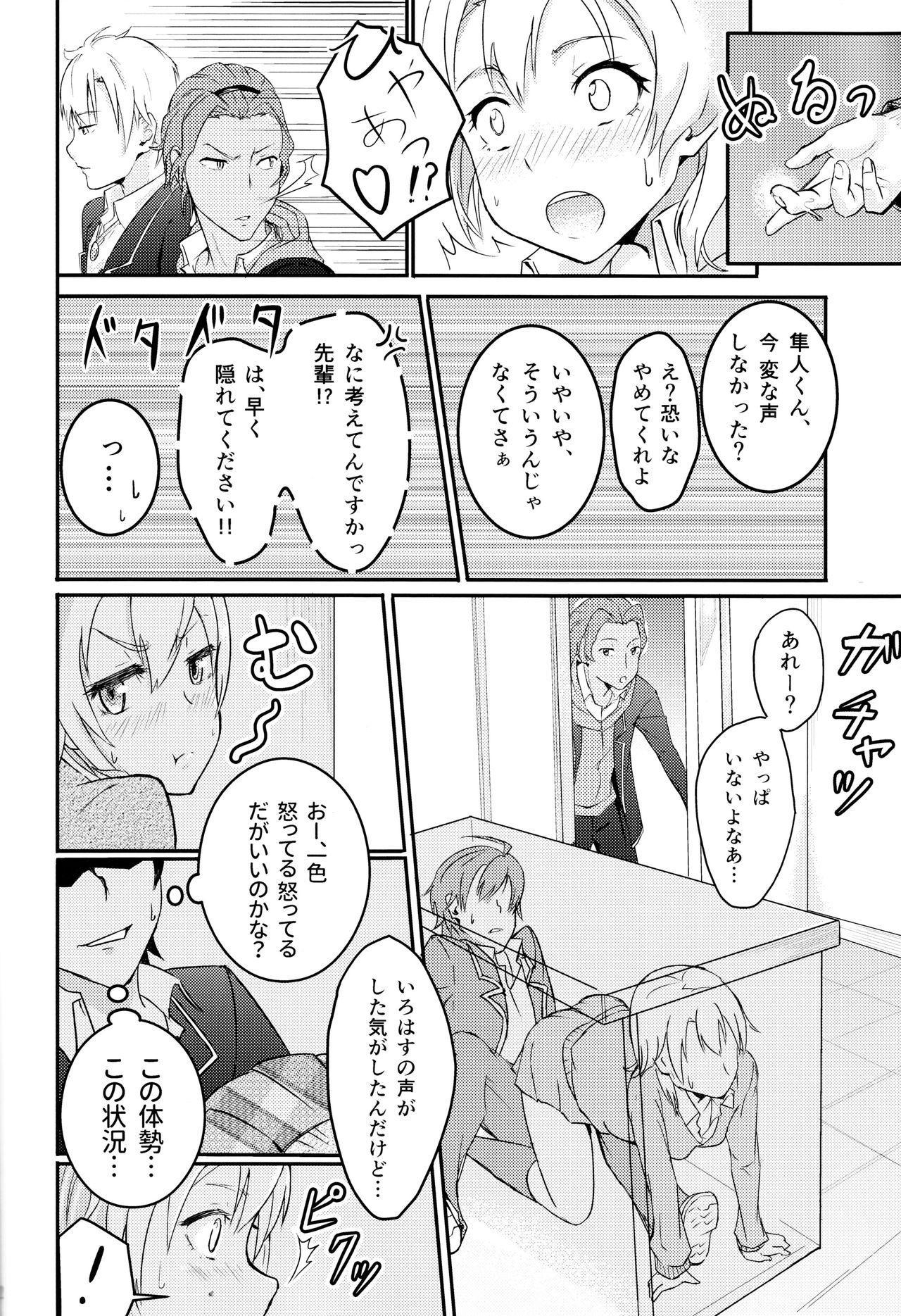 Iroha 10