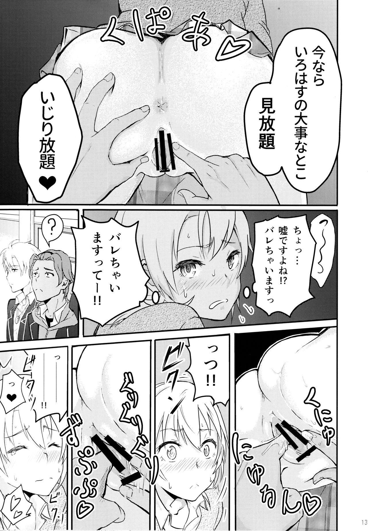 Iroha 11