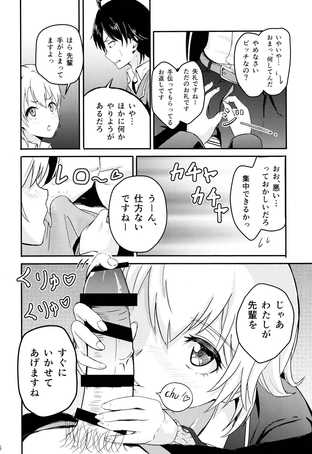 Iroha 4