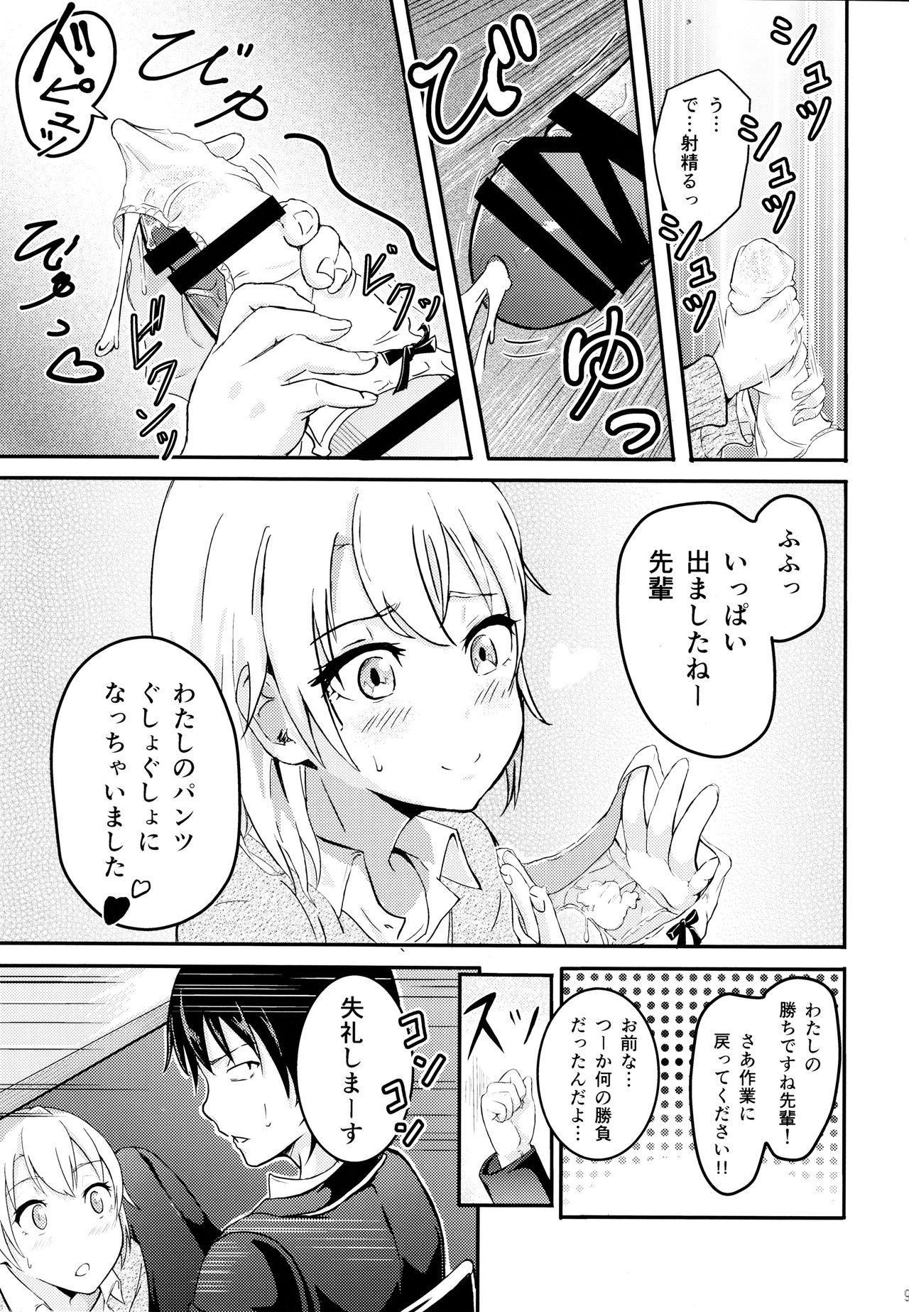 Iroha 7