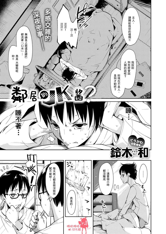 Tonari no JK-chan? 0