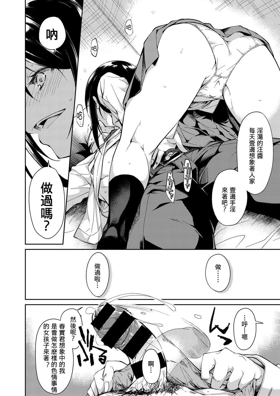 Tonari no JK-chan? 15