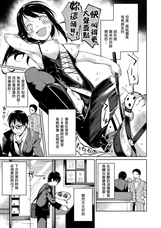 Tonari no JK-chan? 2