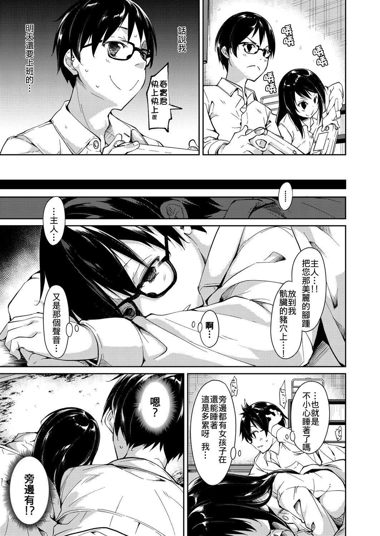 Tonari no JK-chan? 8