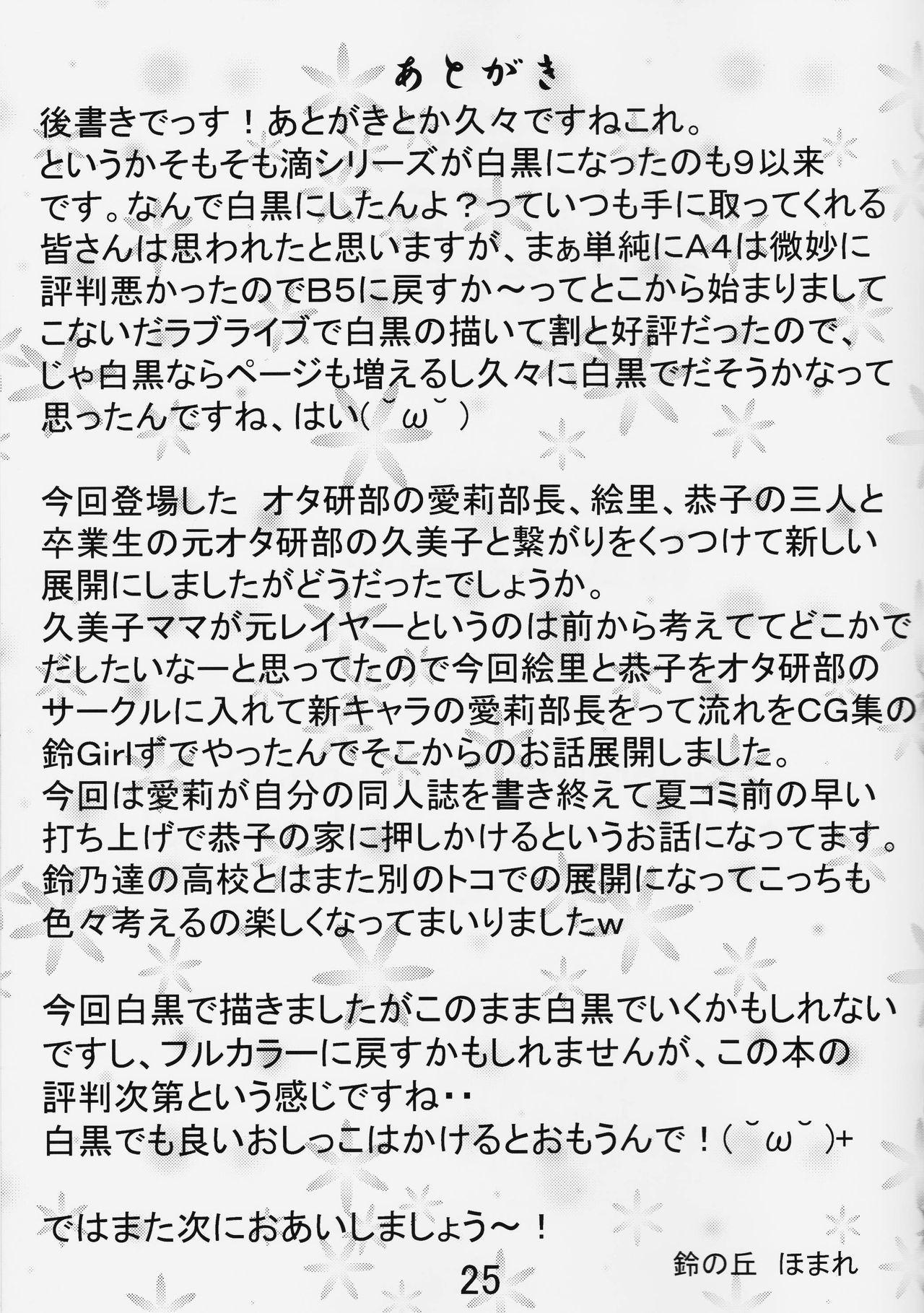Suzu no Shizuku 18 23