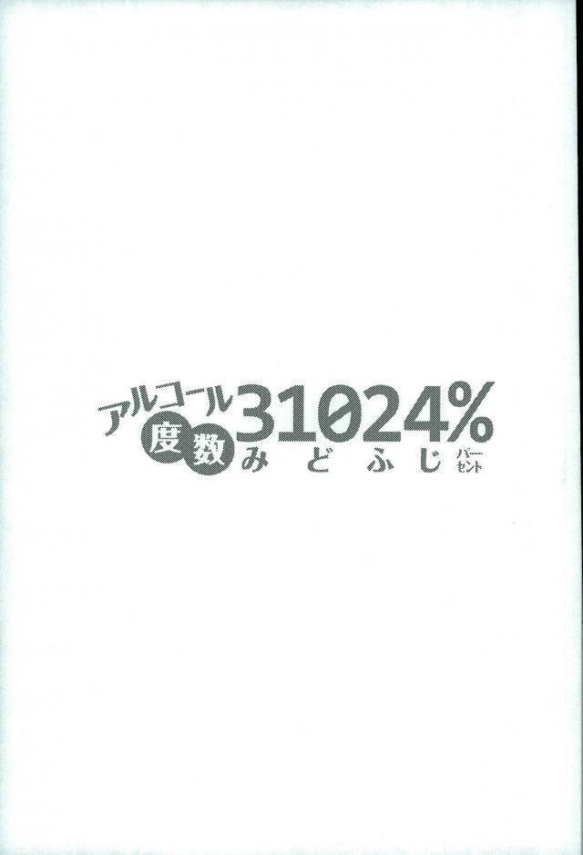 Alcohol Dosuu 31024% 16