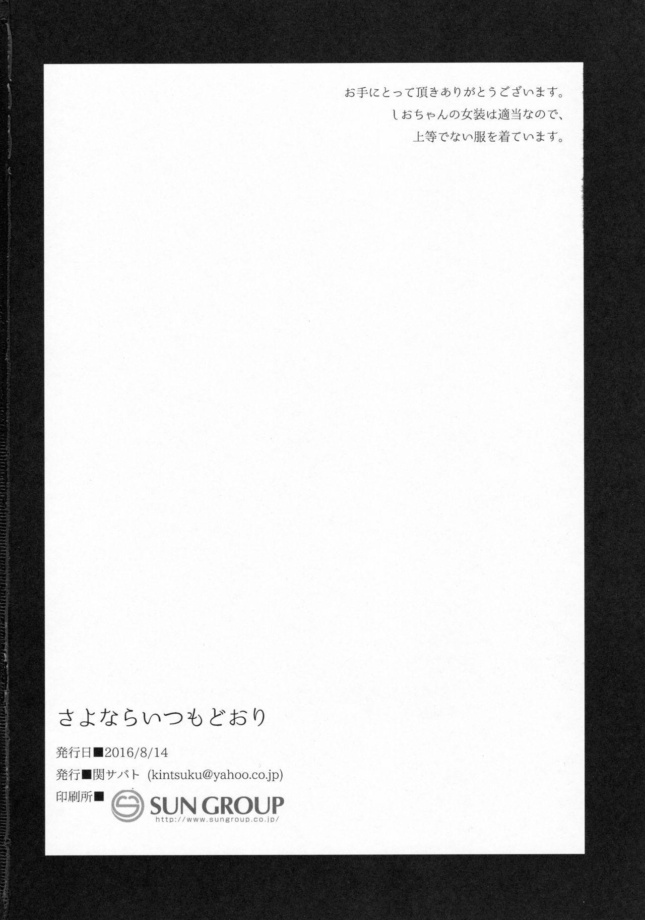 Sayonara Itsumodoori 23