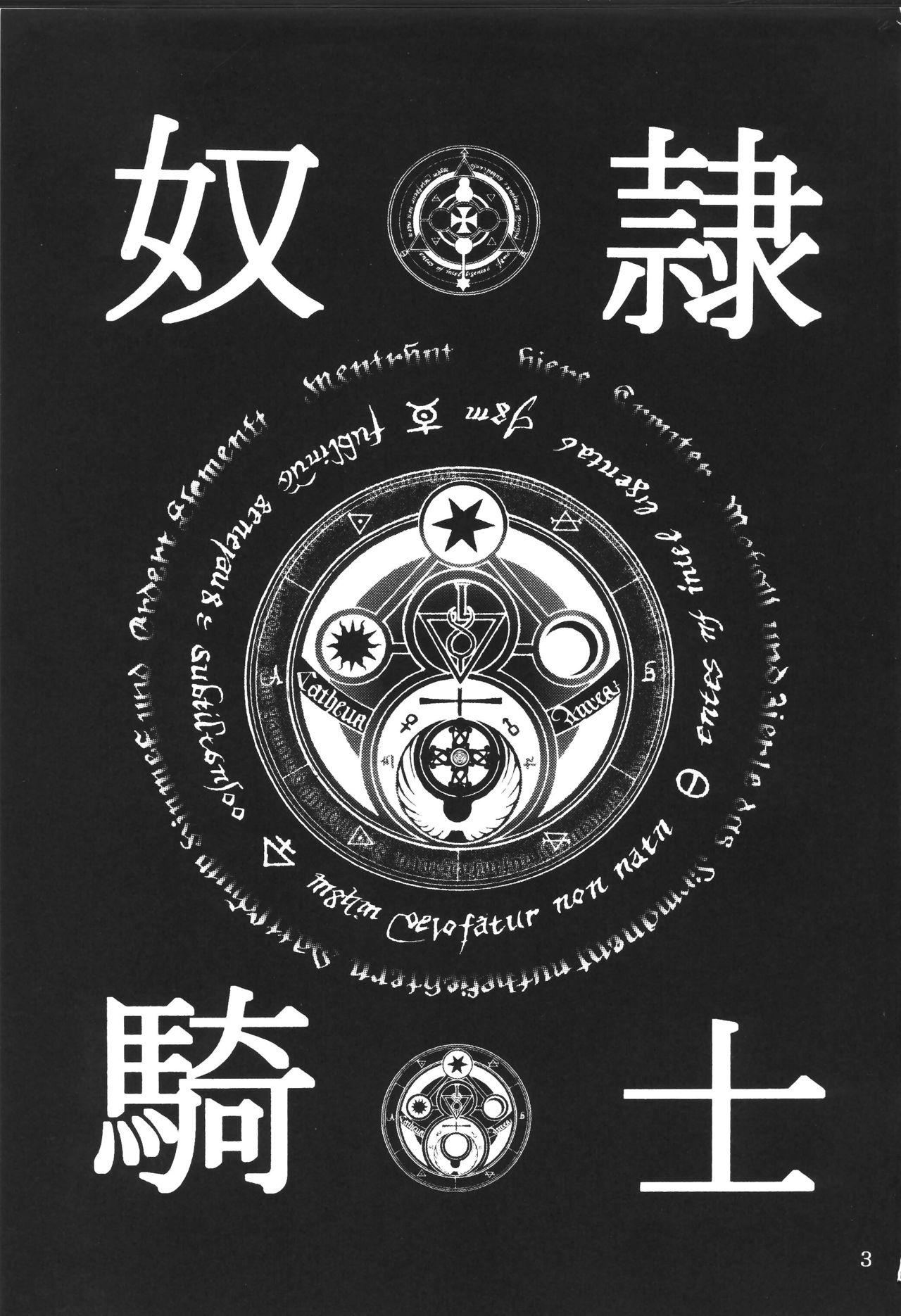 Dorei Kishi II 1