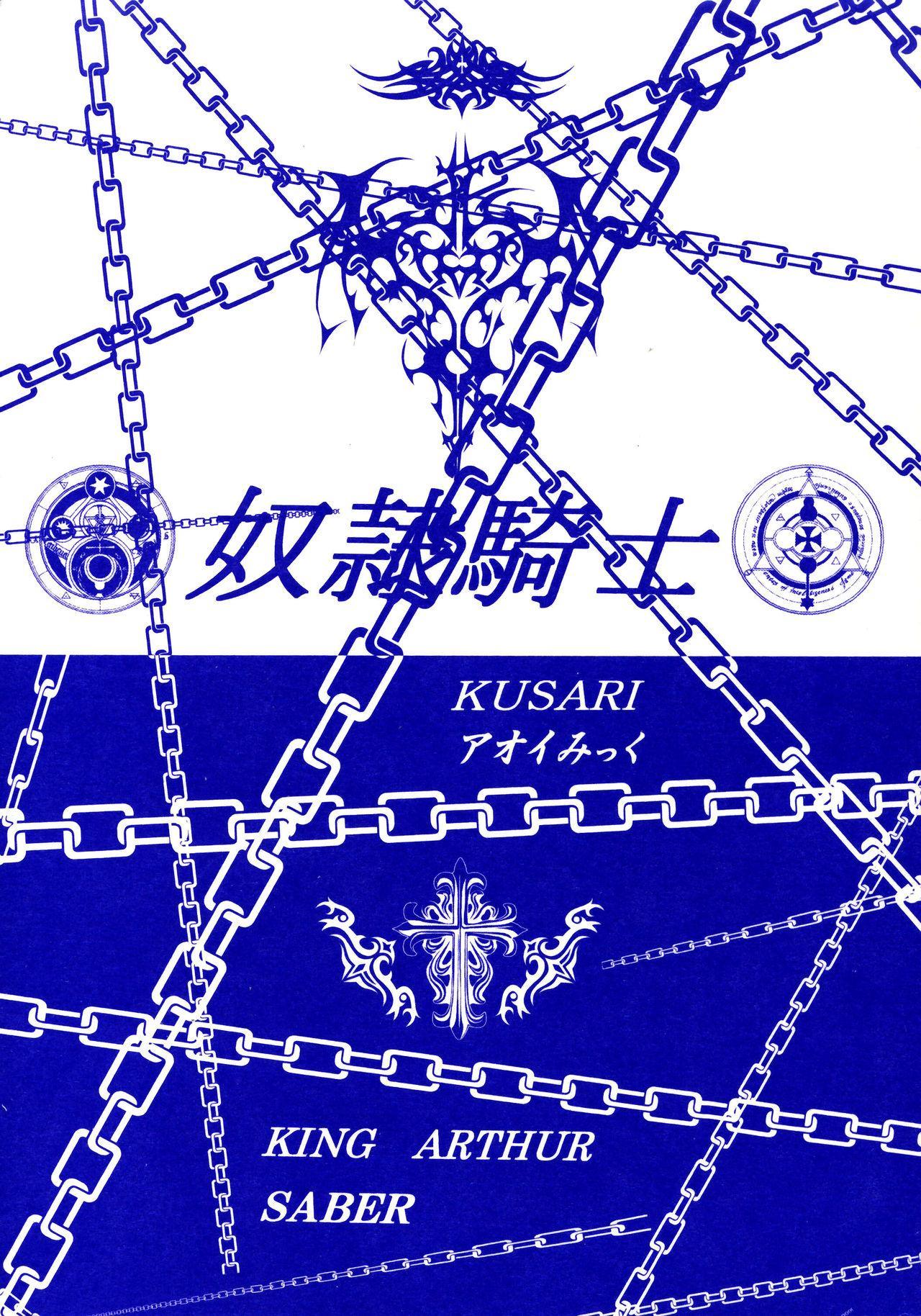 Dorei Kishi II 28