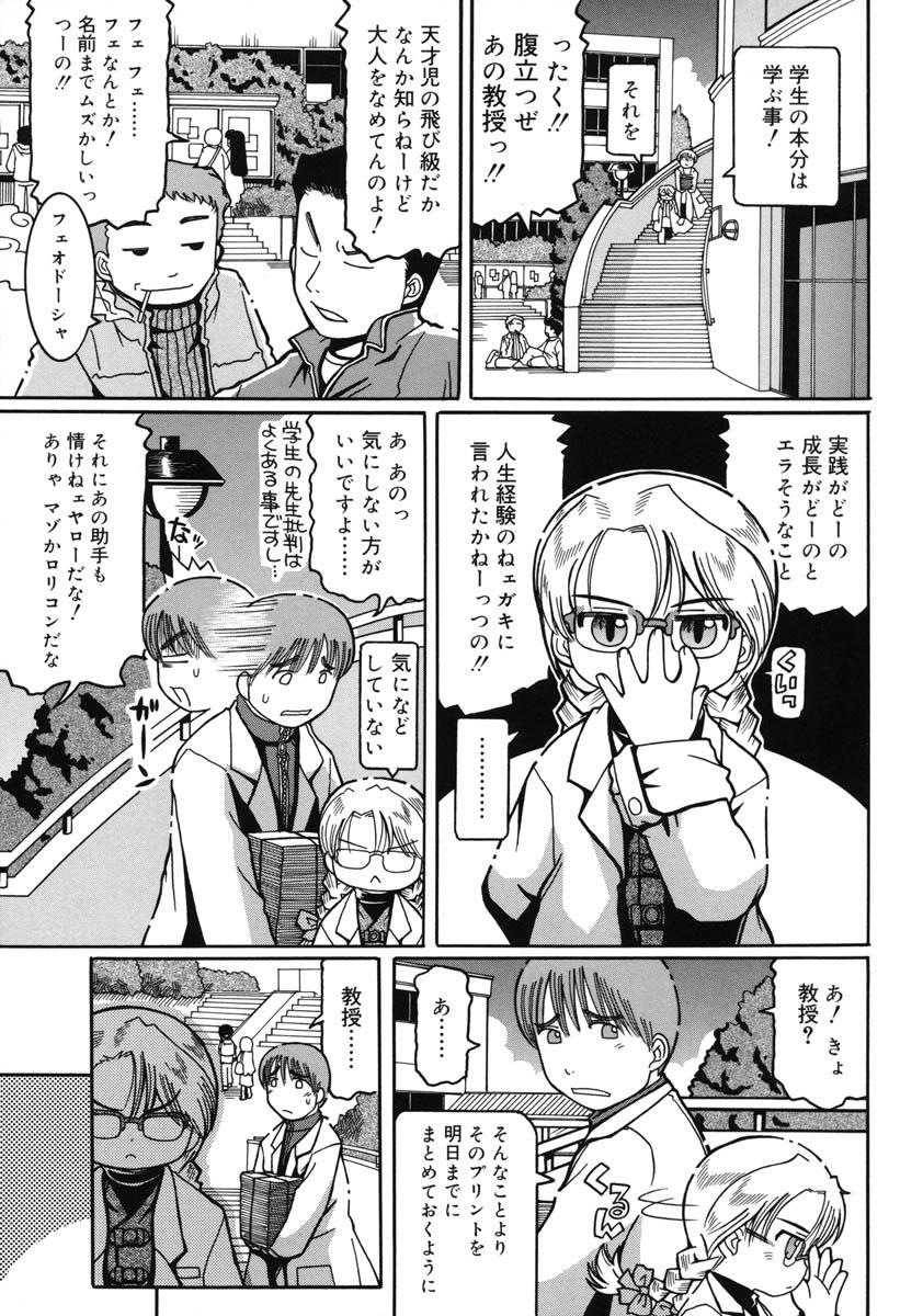 Youjutsushi 107