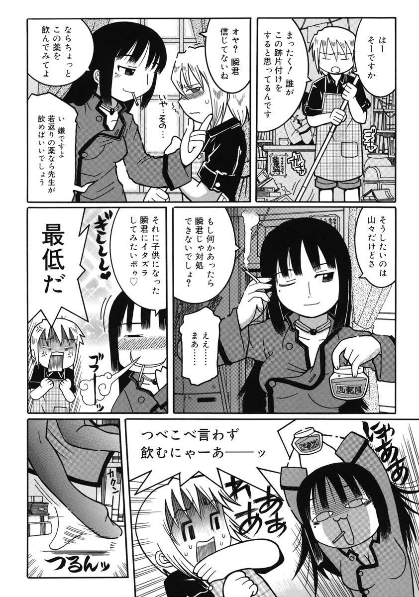 Youjutsushi 10