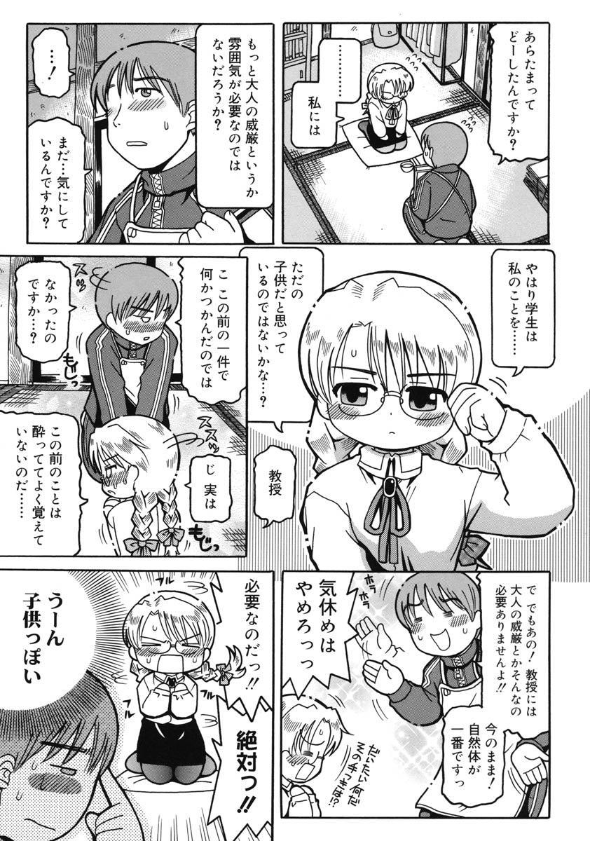 Youjutsushi 127