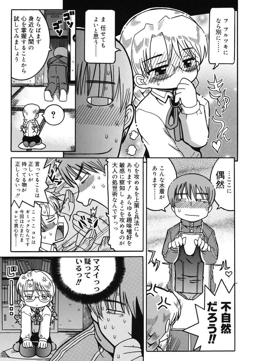 Youjutsushi 129