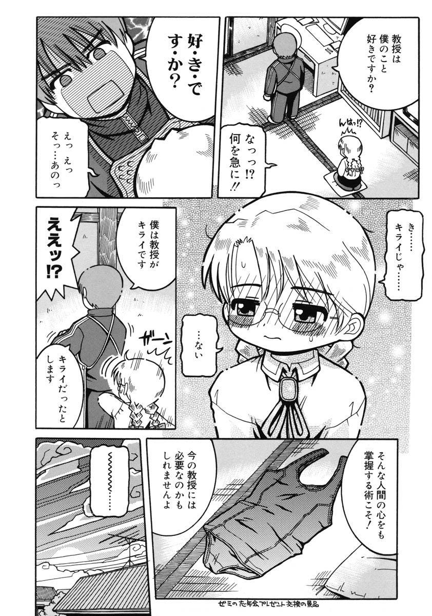 Youjutsushi 130