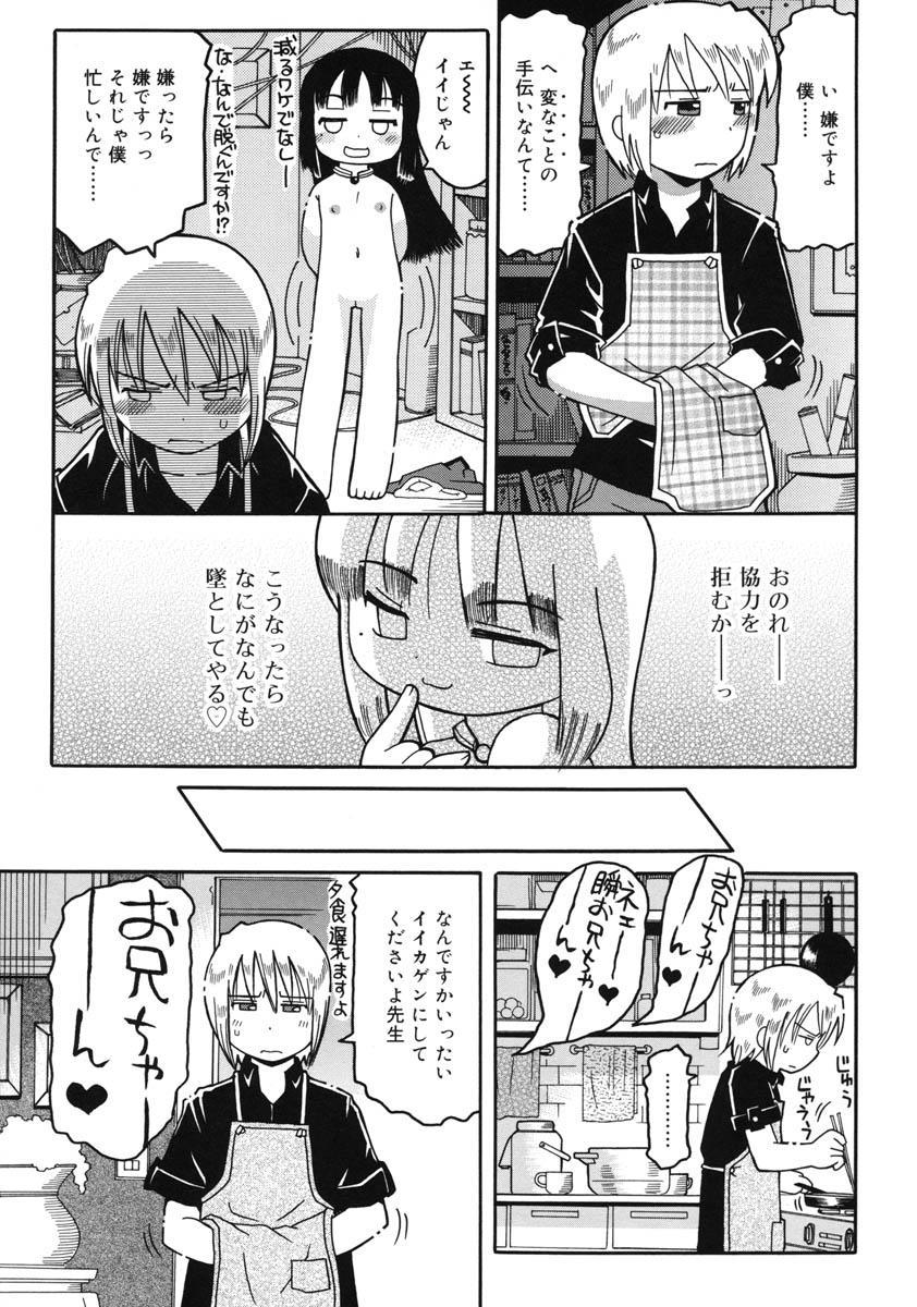 Youjutsushi 13