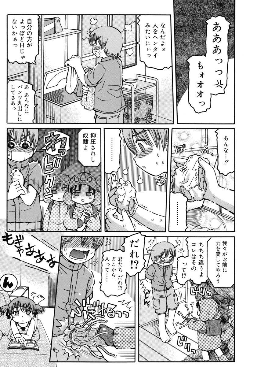 Youjutsushi 149
