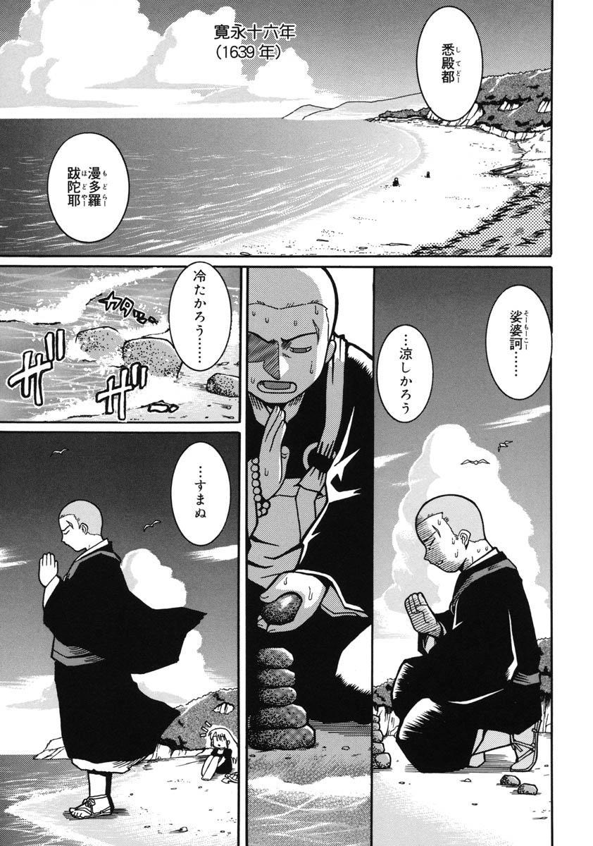 Youjutsushi 173