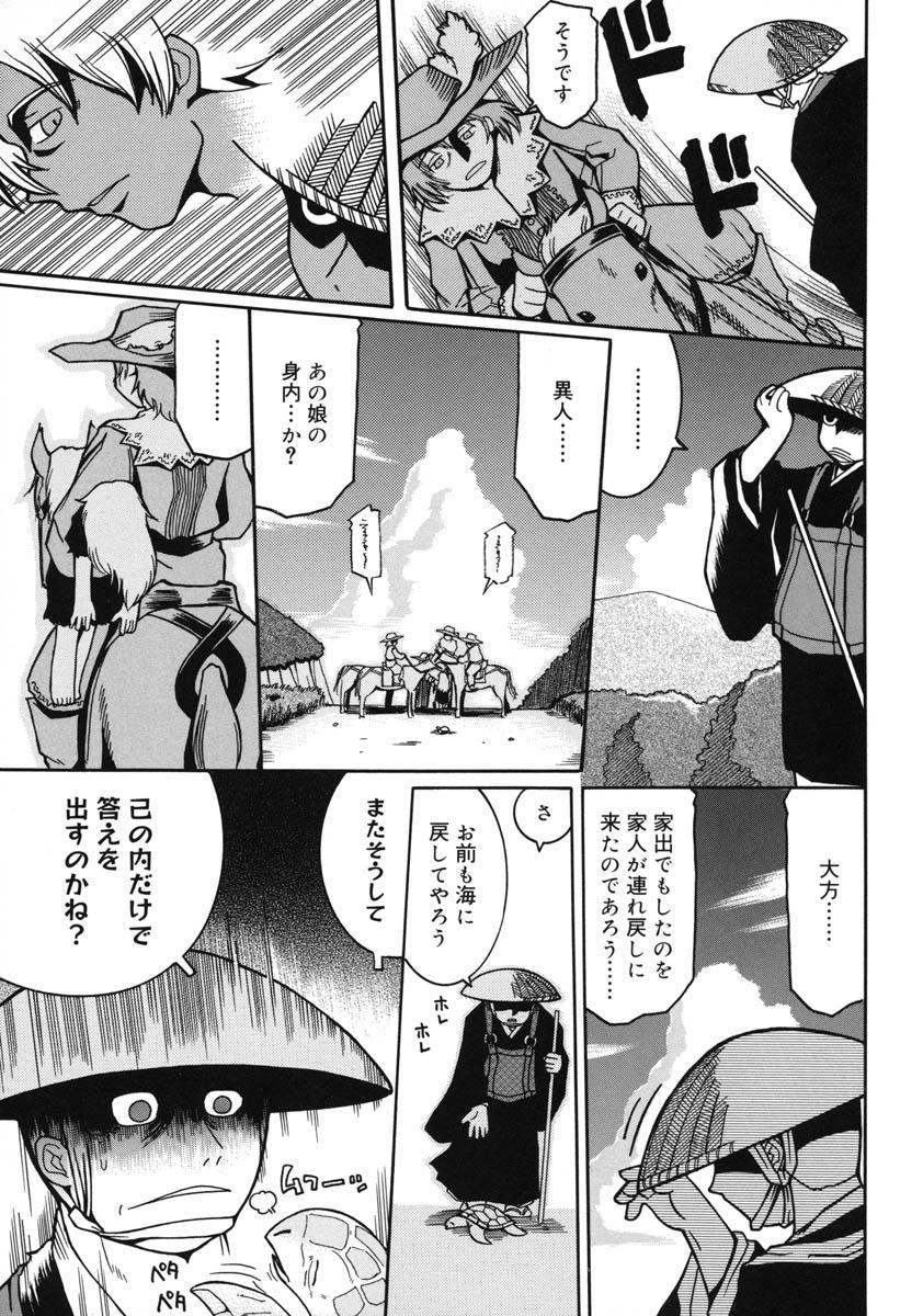 Youjutsushi 185